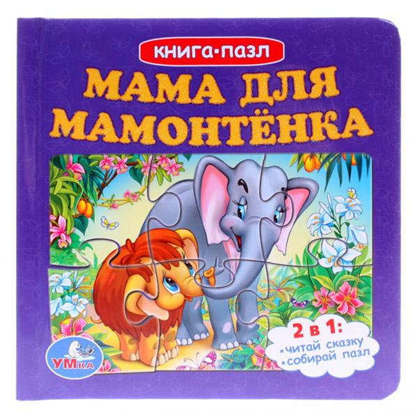Книга Умка с пазлами Мама для Мамонтенка<br>