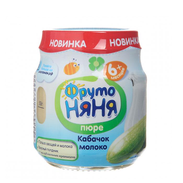 Пюре Фрутоняня овощное с молоком 100 гр Кабачок с молоком (с 6 мес)<br>