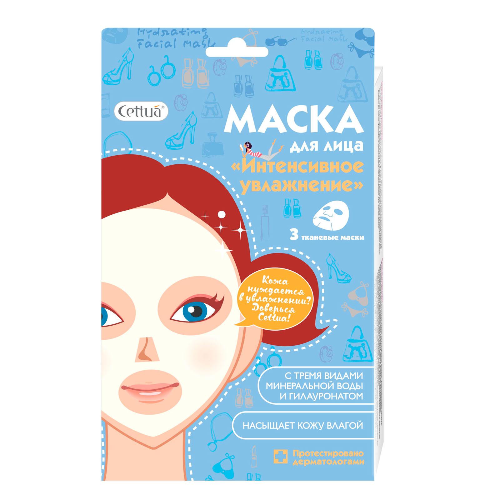 Маска для лица Cettua интенсивное увлажнение 3 шт<br>