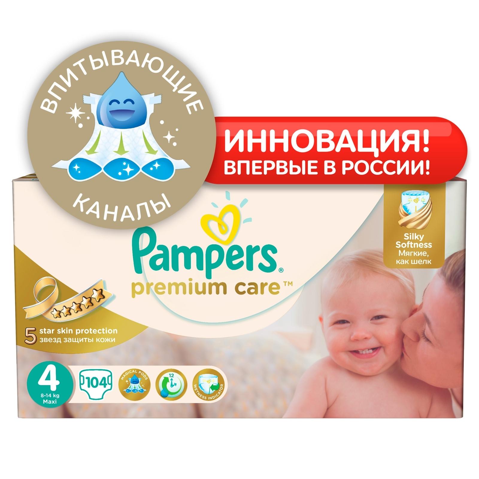 Подгузники Pampers Premium Care Maxi 8-14 кг (104 шт) Размер 4<br>
