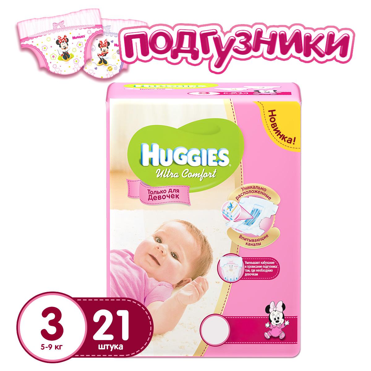 Подгузники Huggies Ultra Comfort Conv Pack для девочек 5-9 кг (21 шт) Размер 3<br>
