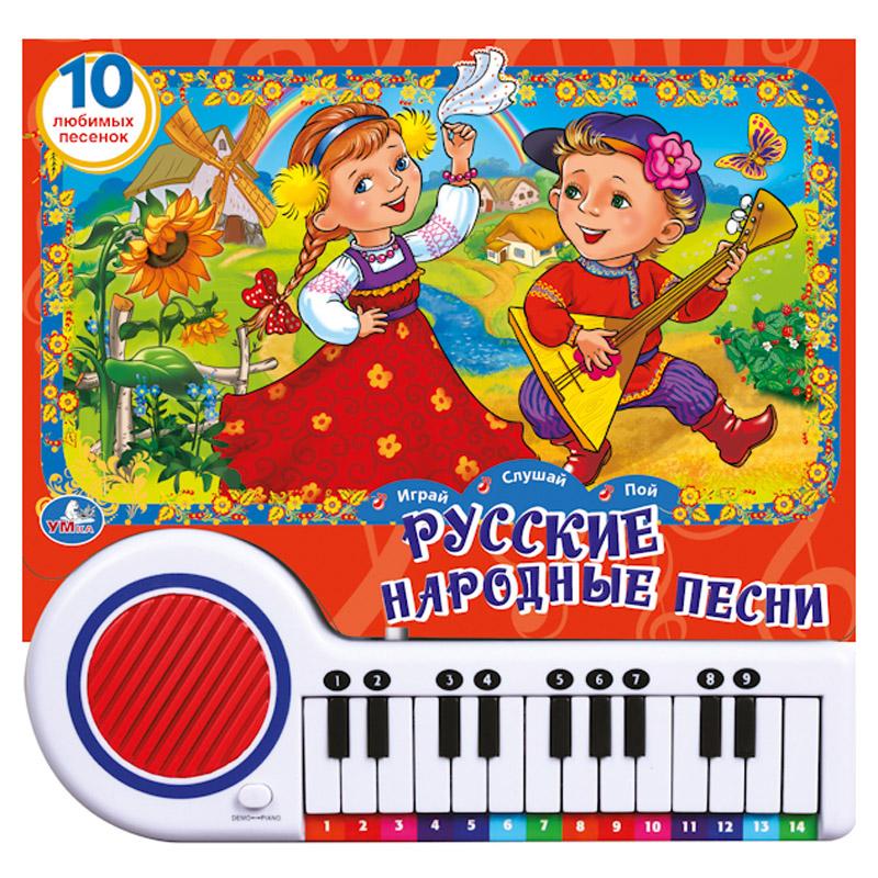 Книга-пианино Умка Русские народные песни
