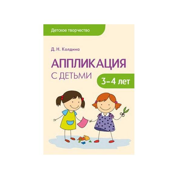 Детское творчество Школа семи гномов Аппликация с детьми 3-4 лет<br>