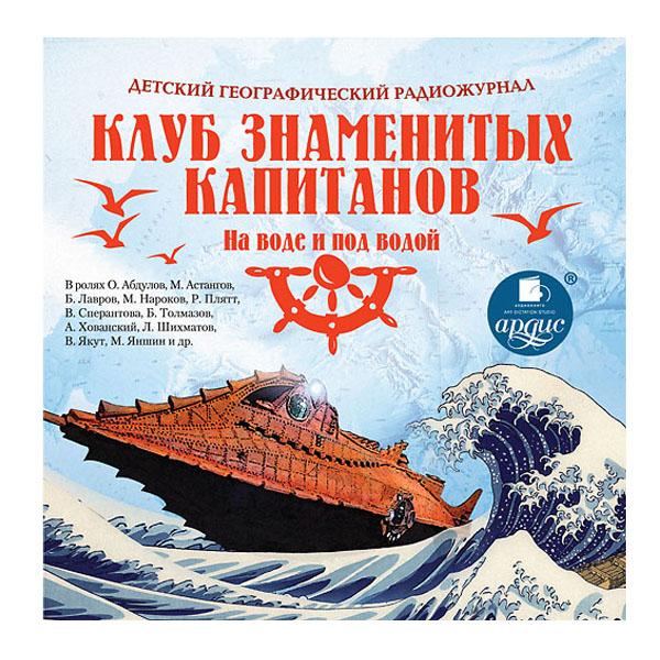 Mp3 Ардис Детский географический радиожурнал Клуб знаменитых капитанов. На воде и под водой.