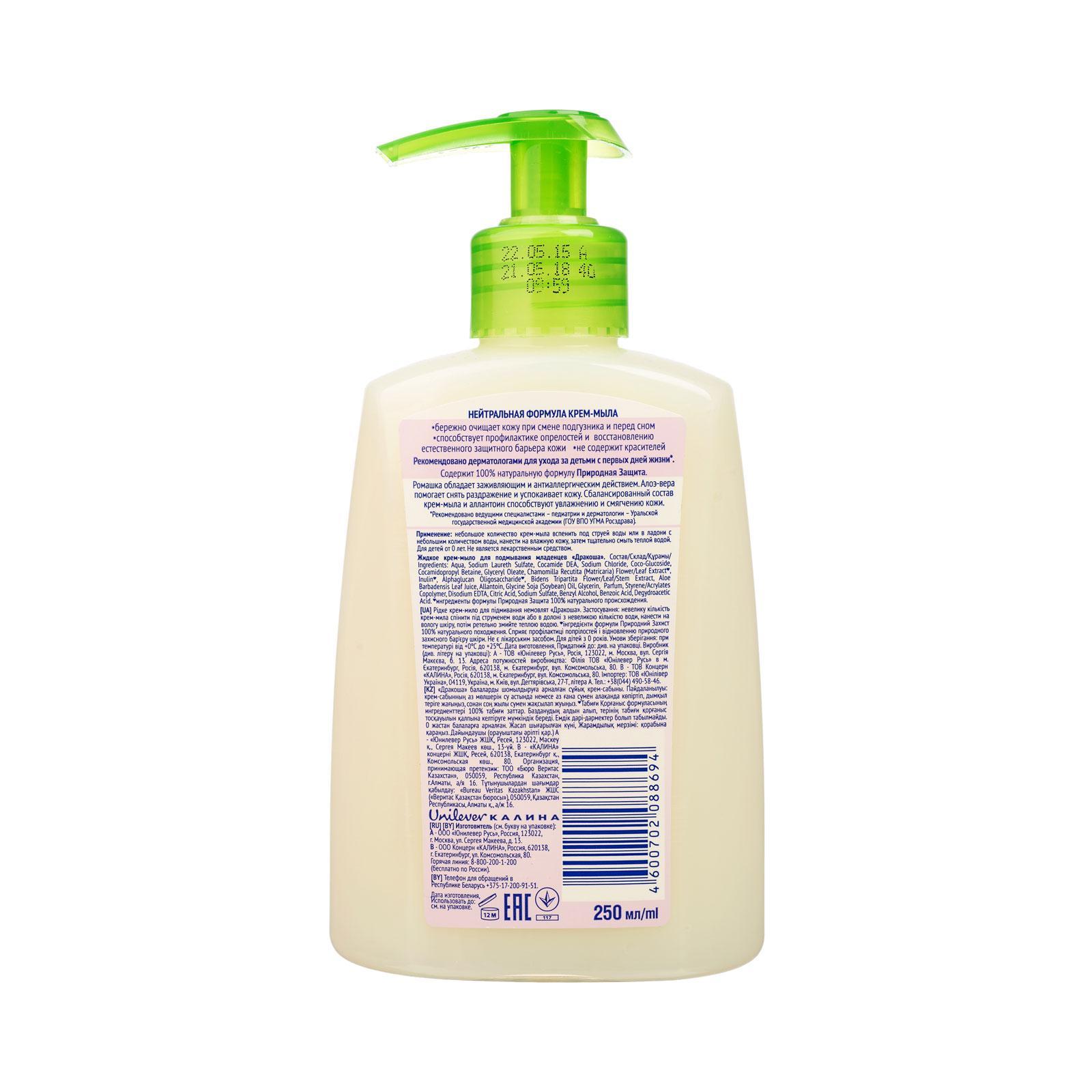 Крем-мыло жидкое Дракоша для подмывания младенцев 250 мл
