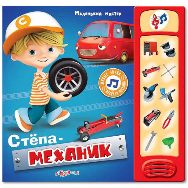 Книга Азбукварик Маленький мастер Степа-механик