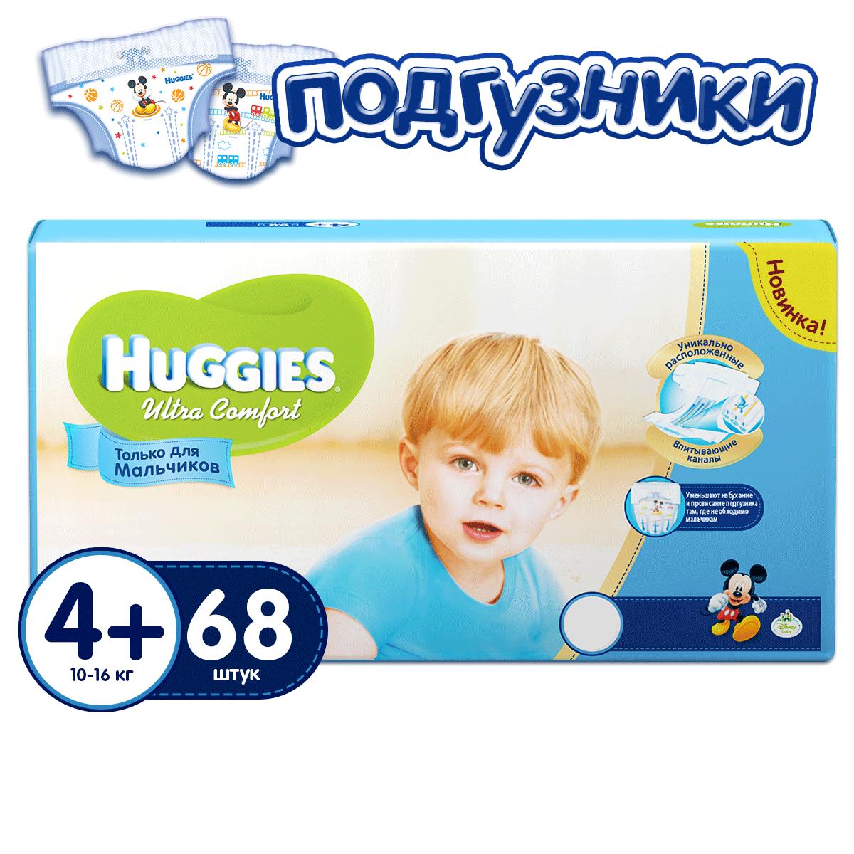 Подгузники Huggies Ultra Comfort Giga Pack для мальчиков 10-16 кг (68 шт) Размер 4+<br>