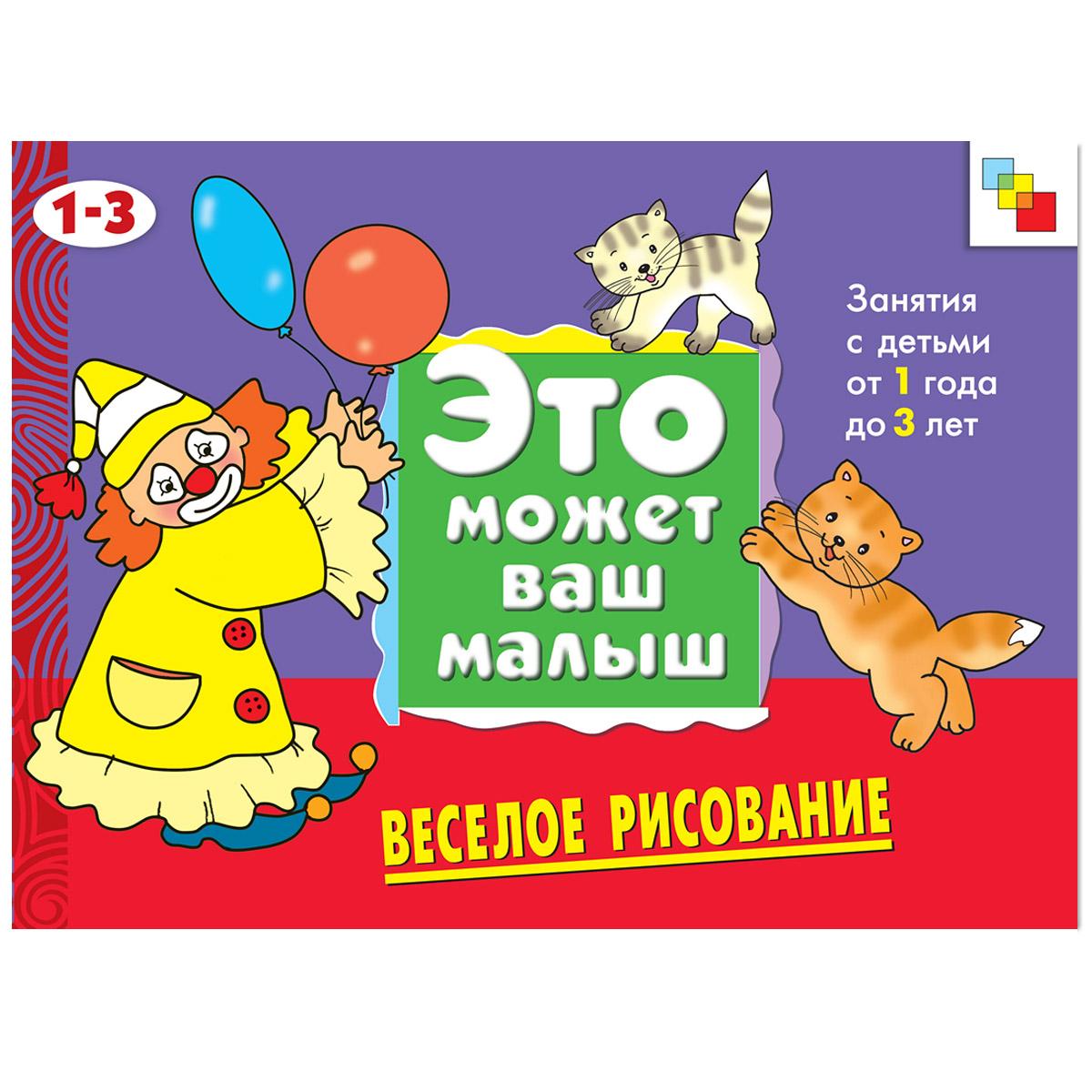 Художественный альбом для занятий с детьми 1-3 лет. Это может ваш малыш Веселое рисование<br>
