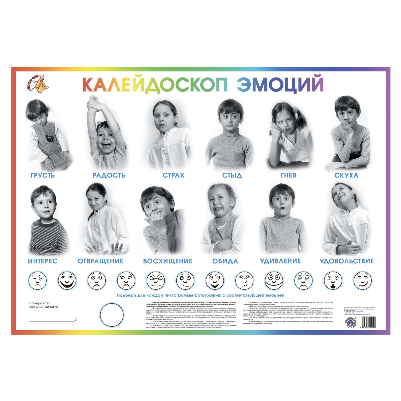 Плакат Маленький гений Калейдоскоп эмоций<br>