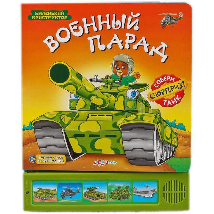 Книга Азбукварик Маленький конструктор Военный парад<br>