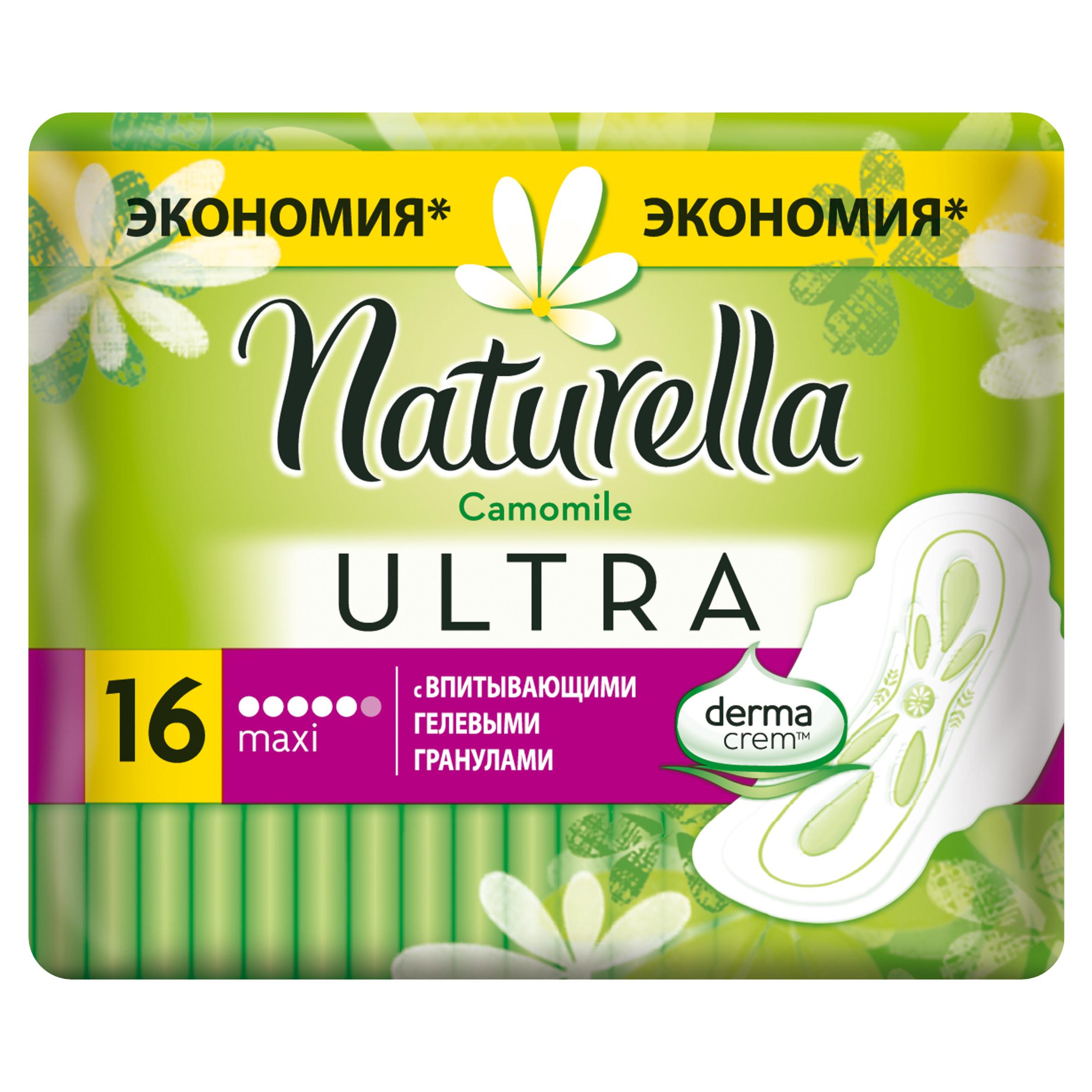 Прокладки гигиенические Naturella Ultra Maxi Camomile 16Шт.<br>