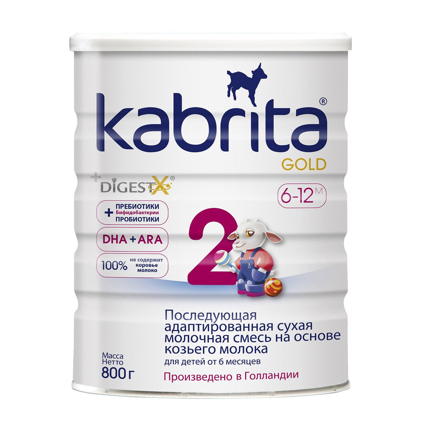 Заменитель Kabrita Gold 800 гр №2 (с 6 мес)<br>
