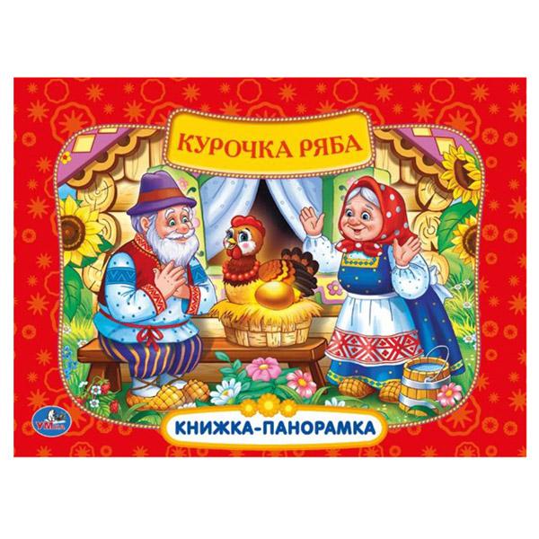 Книжка-Панорамка Умка Русская народная сказка Курочка Ряба<br>