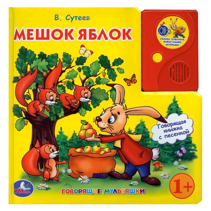 Книга Умка в пухлой обложке с аудиосказкой Мешок яблок<br>