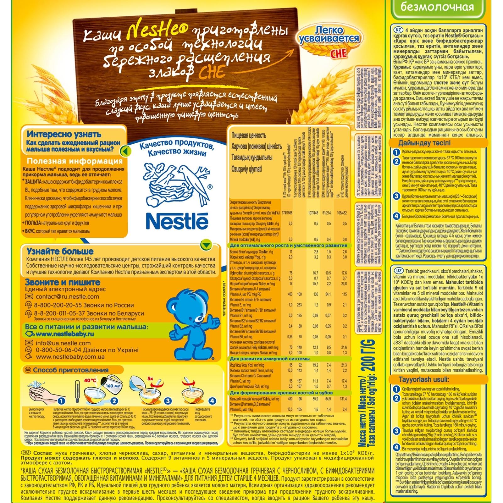���� Nestle ����������� 200 �� ��������� � ����������� (1 �������)