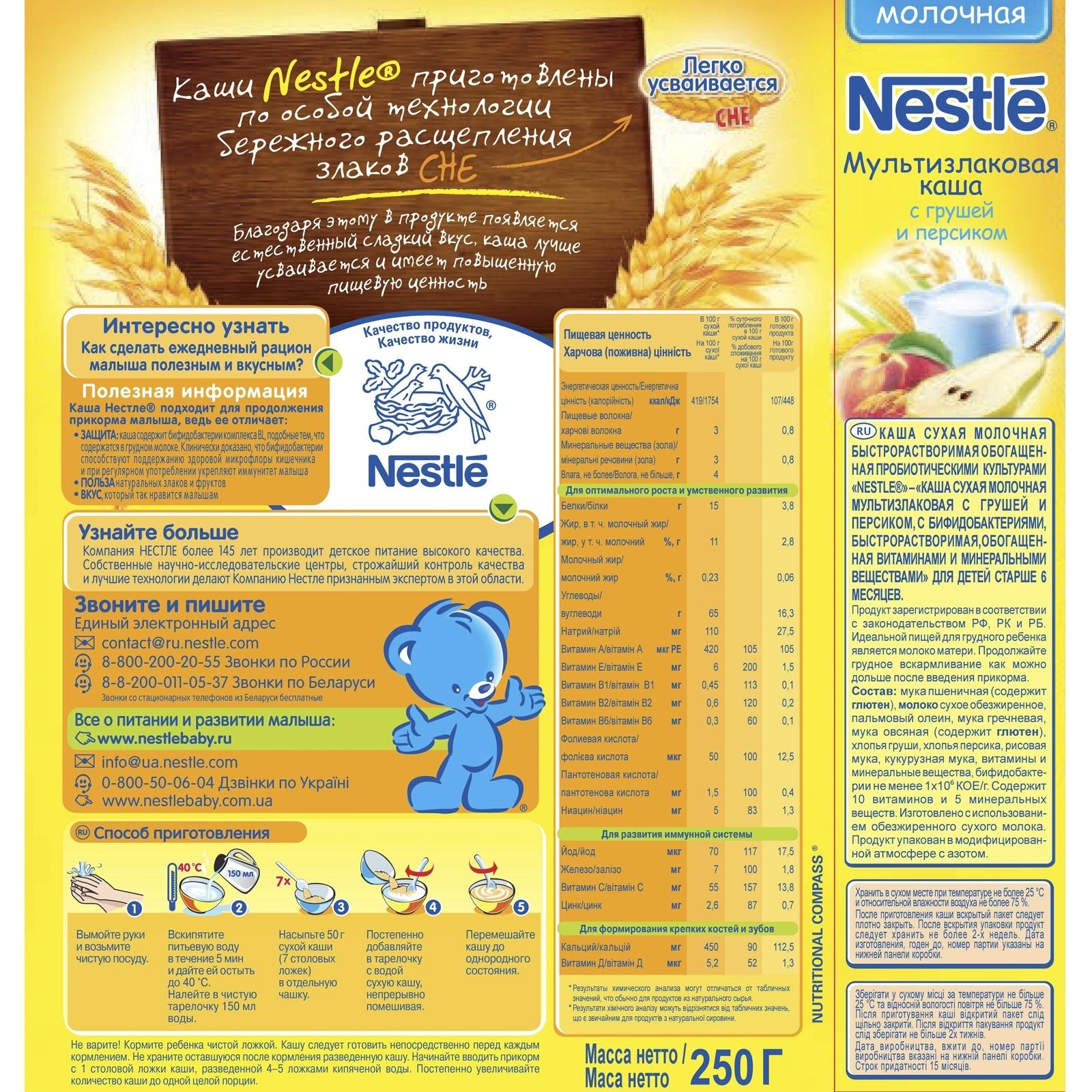 ���� Nestle �������� 250 �� �������������� � ������ � �������� (� 6 ���)
