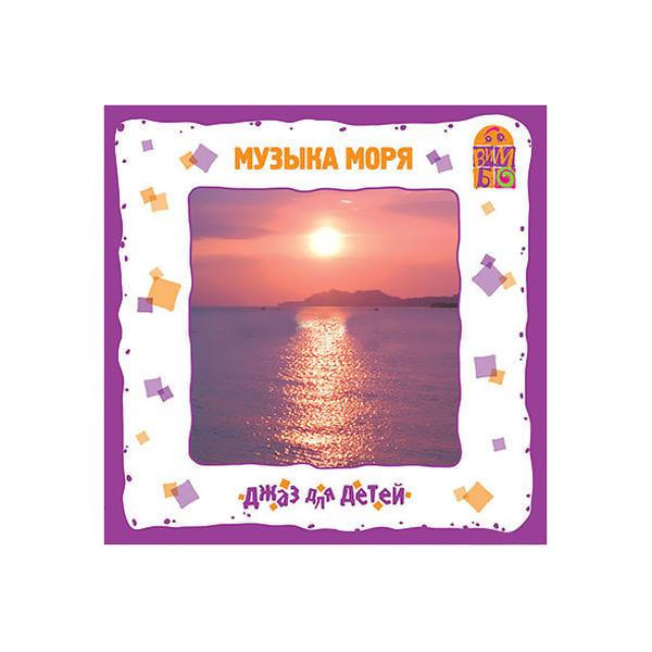 """CD Вимбо """"Джаз для детей"""" Музыка моря"""