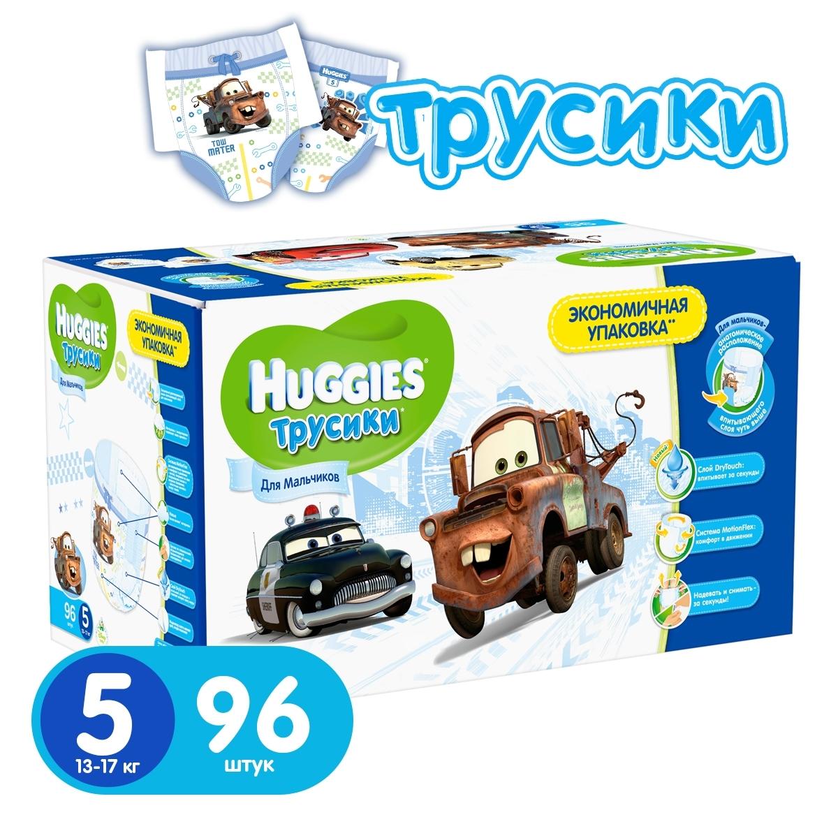Трусики Huggies для мальчиков 13-17 кг (96 шт) Размер 5<br>