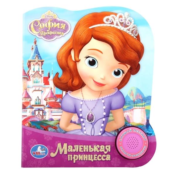 Книга Умка с 1 звуковой кнопкой Disney Принцесса София Маленькая Принцесса<br>
