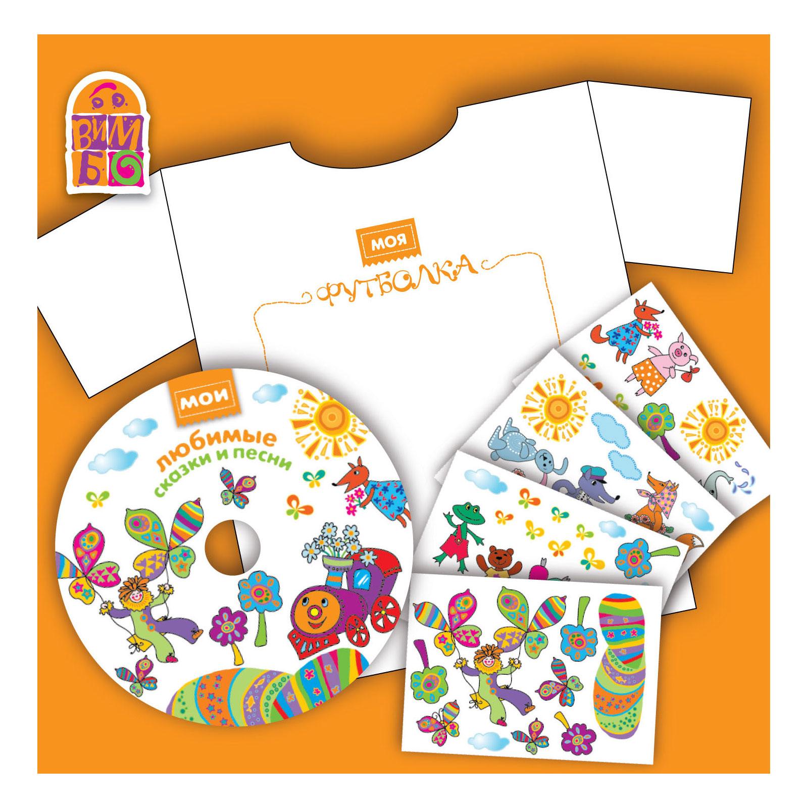 Развивающий набор для совместного творчества Вимбо Моя футболка + диск (Рост 104/110)<br>