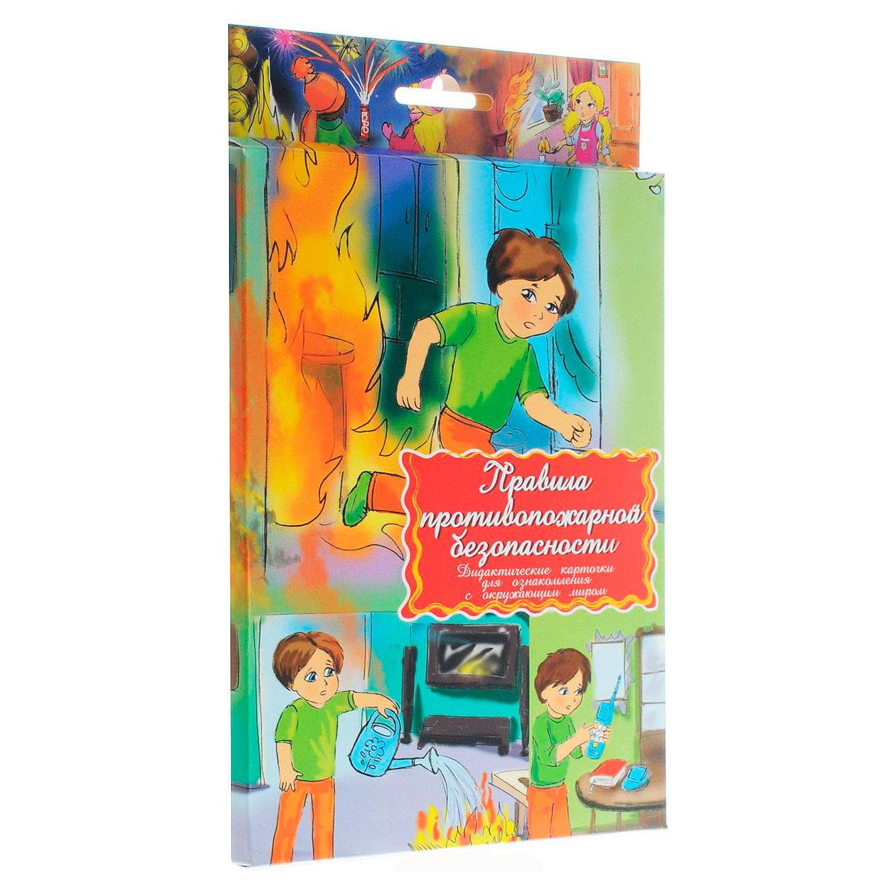 Дидактические карточки Маленький гений Правила пожарной безопасности<br>
