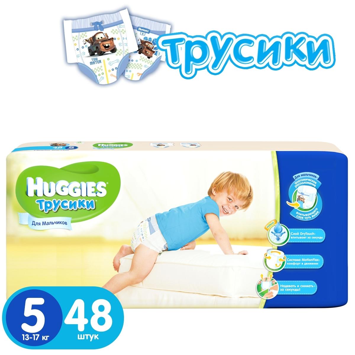 Трусики Huggies для мальчиков 13-17 кг (48 шт) Размер 5<br>