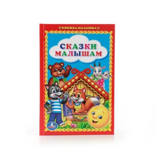 Книжка-малышка Умка Сказки малышам