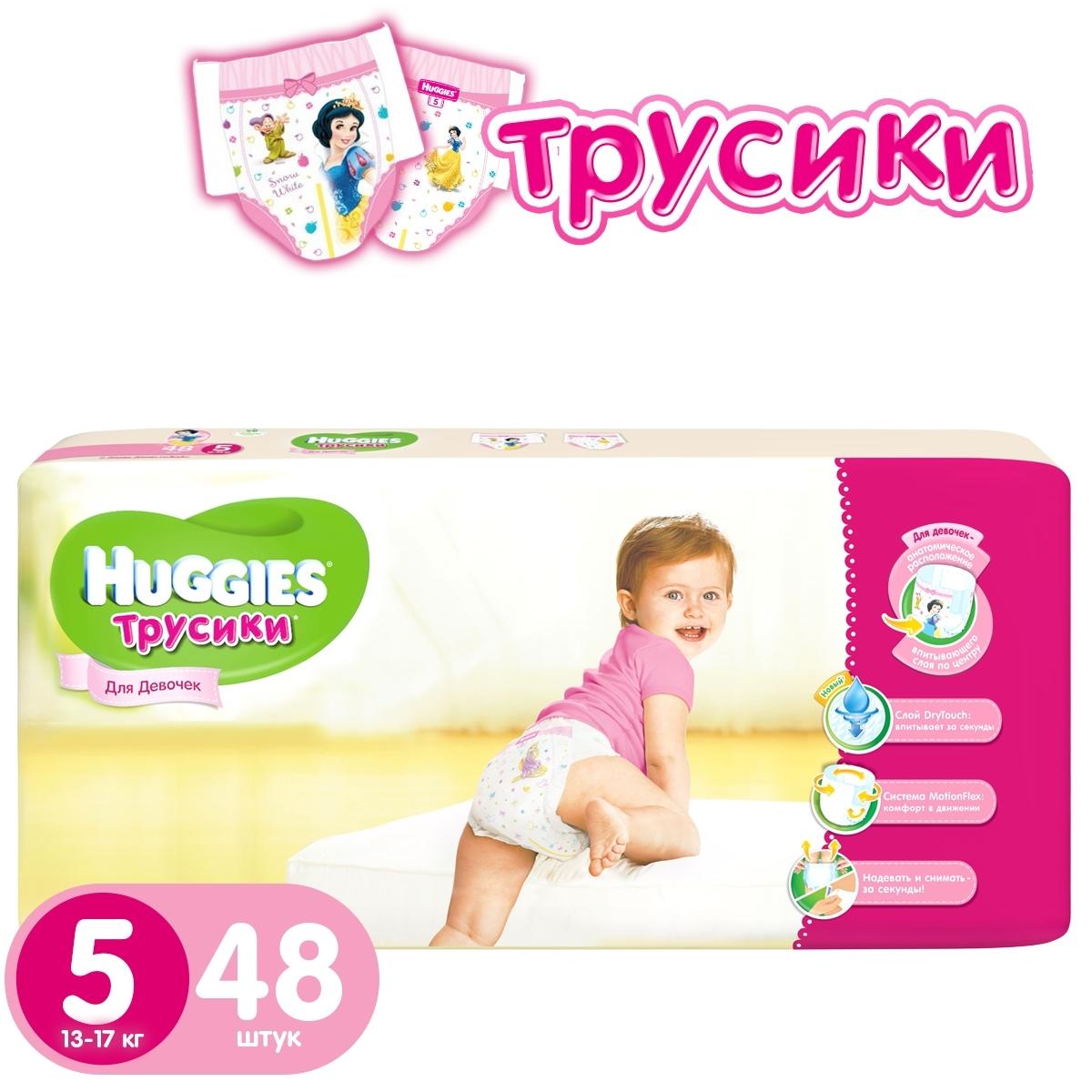 Трусики Huggies для девочек 13-17 кг (48 шт) Размер 5<br>