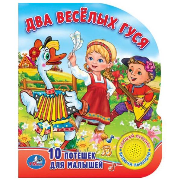 Книга Умка с 1 звуковой кнопкой Два веселых гуся 10 потешек для малышей<br>