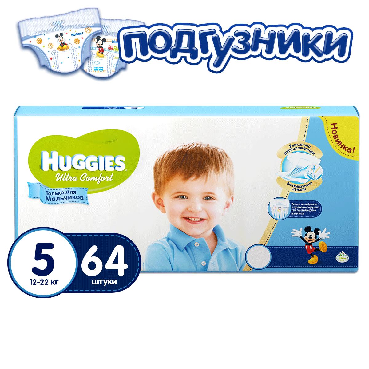 Подгузники Huggies Ultra Comfort Giga Pack для мальчиков 12-22 кг (64 шт) Размер 5<br>