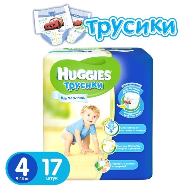 Трусики Huggies для мальчиков 8-14 кг (17 шт) Размер 4