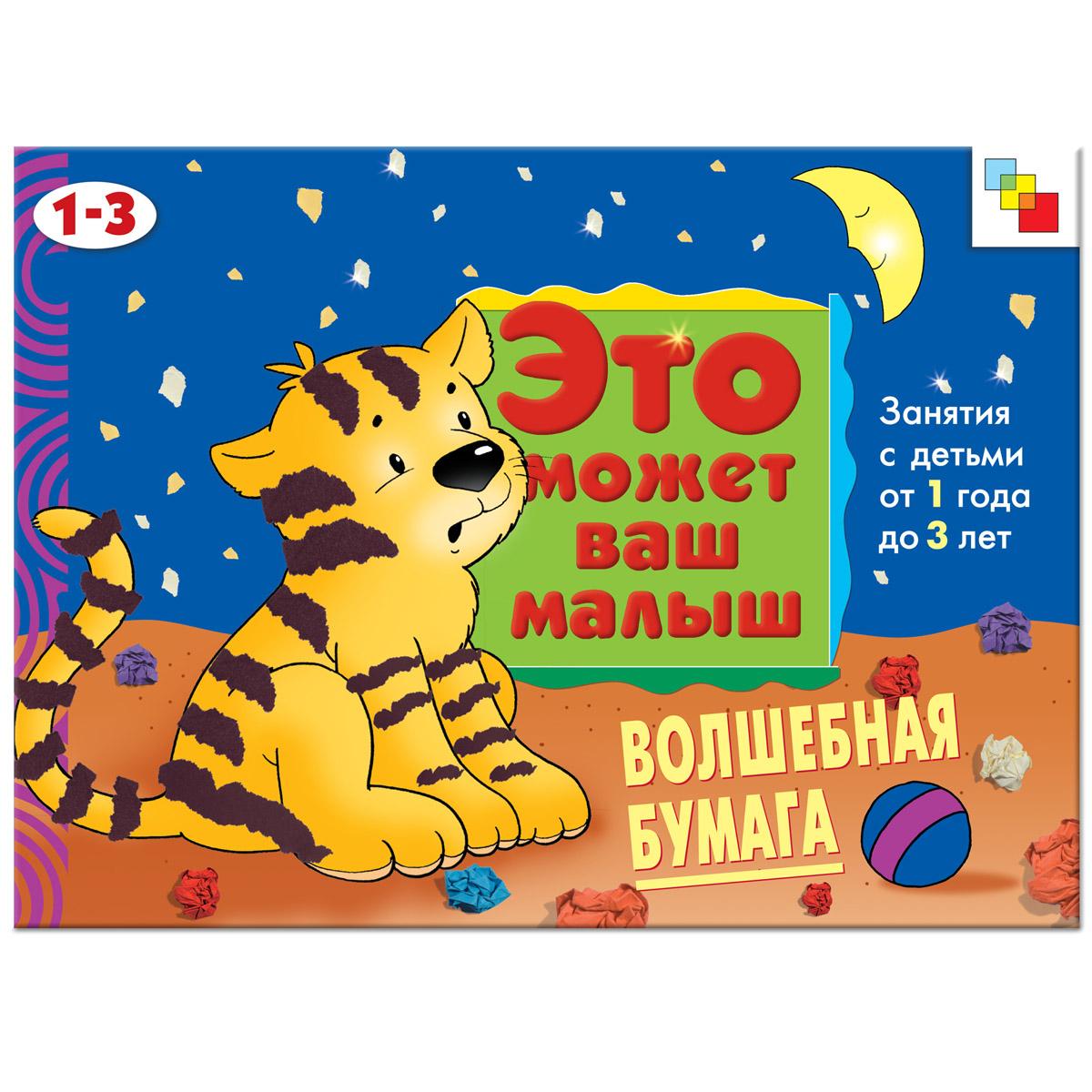 Художественный альбом для занятий с детьми 1-3 лет. Это может ваш малыш Волшебная бумага<br>