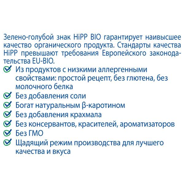 ���� Hipp ������� 80 �� ������� ������ (� 4 ���)