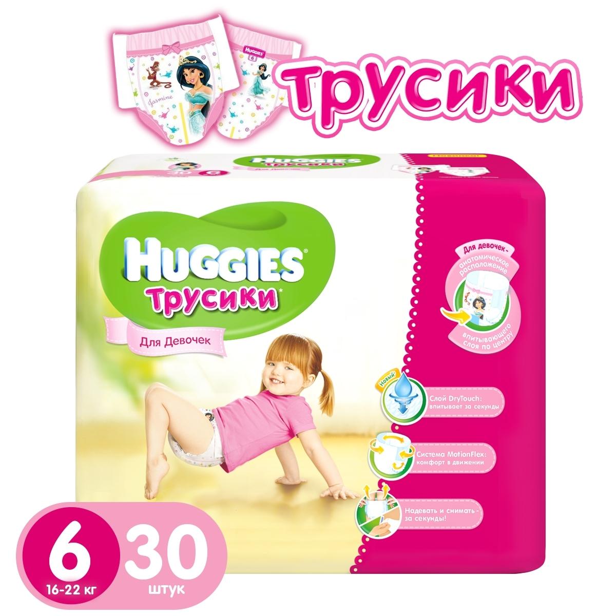 Трусики Huggies для девочек 16-22 кг (30 шт) Размер 6<br>