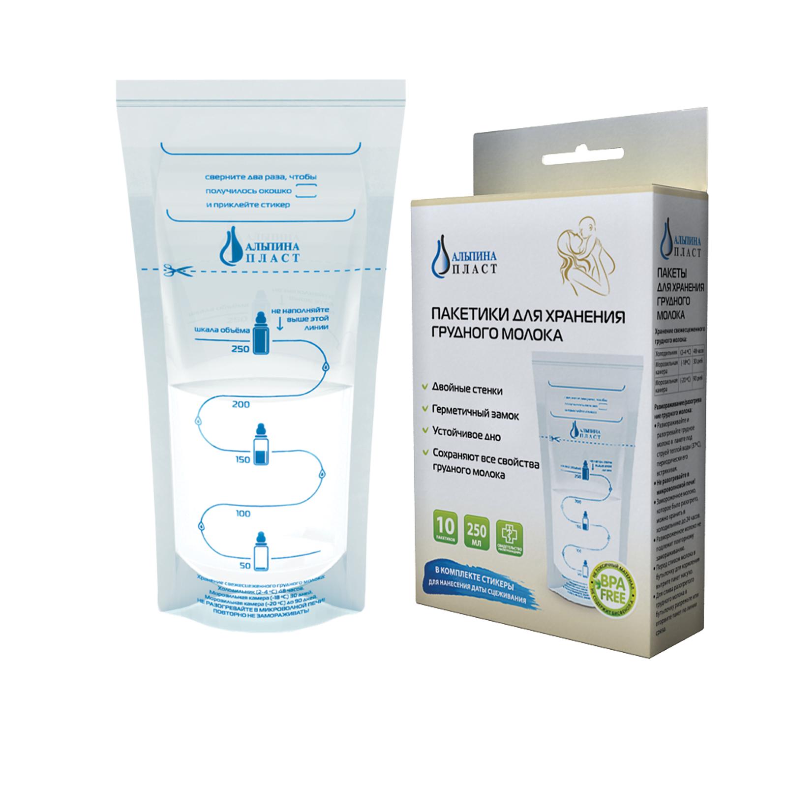 Пакеты для грудного молока Альпина Пласт 10 шт<br>
