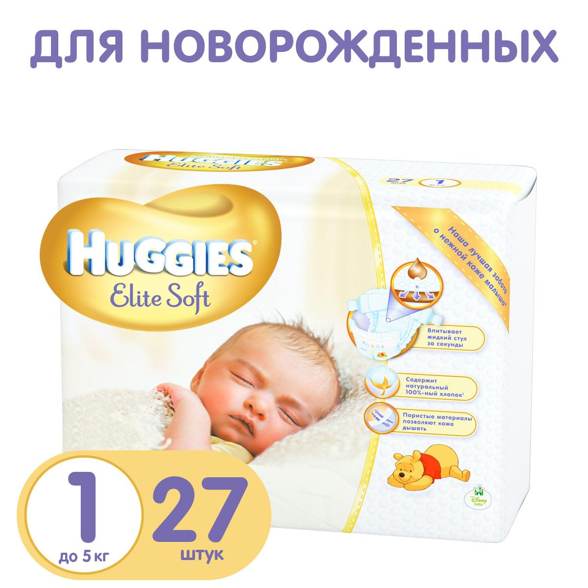 Подгузники Huggies Elite Soft Conv Pack до 5 кг (27 шт) Размер 1<br>