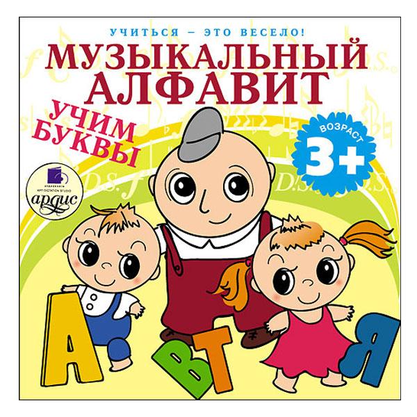 Mp3 Ардис Учиться - это весело! Музыкальный алфавит. Учим буквы. Веселые стихи и песенки.
