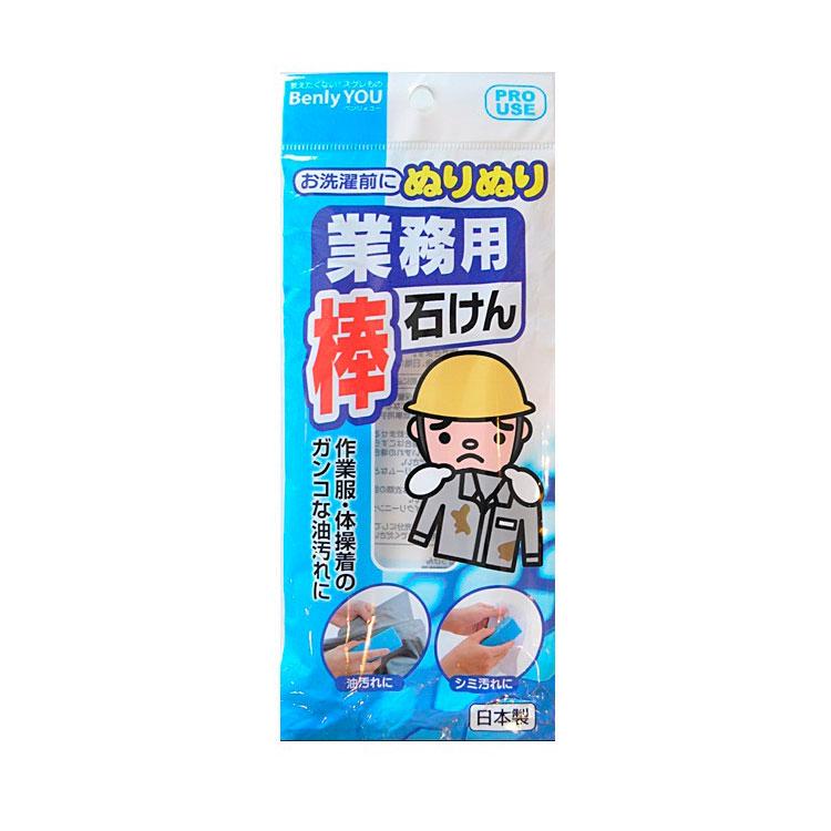Мыло - пятновыводитель Kokubo BENLY YOU для сильнозагрязненных тканей 110 гр