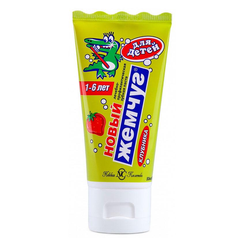 Детская зубная паста Новый Жемчуг Клубника 50мл<br>