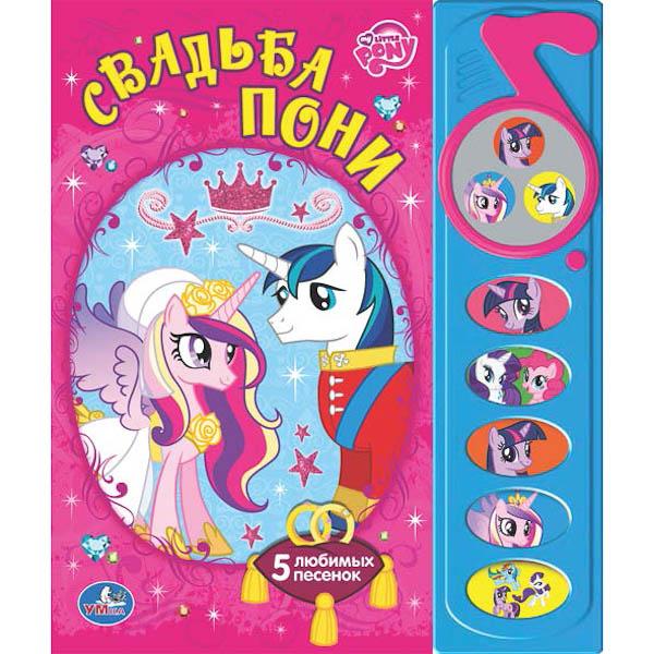 Книги по мультфильмам My Little Pony Свадьба Пони<br>