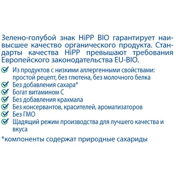 ���� Hipp ��������� 80 �� ����� (� 4 ���)