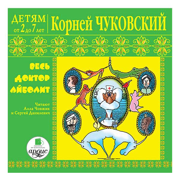 Mp3 Ардис Детям от 2 лет Корней Чуковский. Весь доктор Айболит.<br>