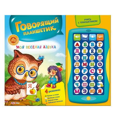 Книга Азбукварик Умные картинки Моя веселая азбука