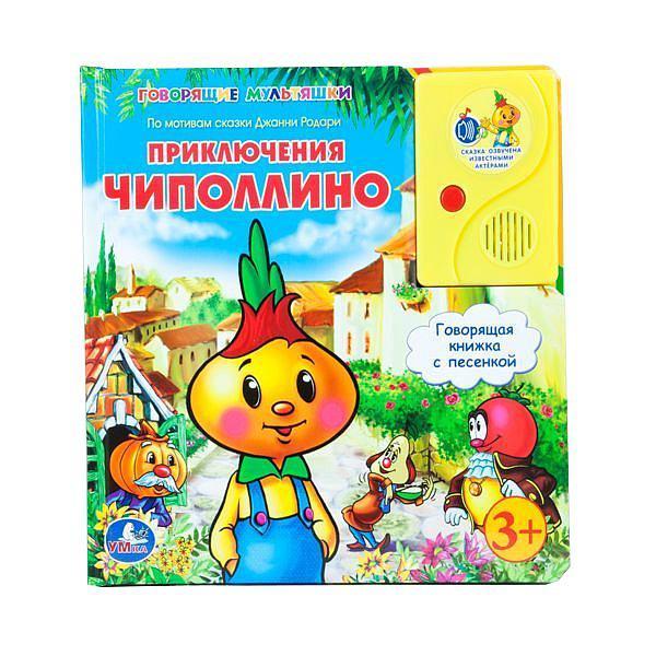Книга Умка в пухлой обложке с аудиосказкой Приключения Чиполлино<br>