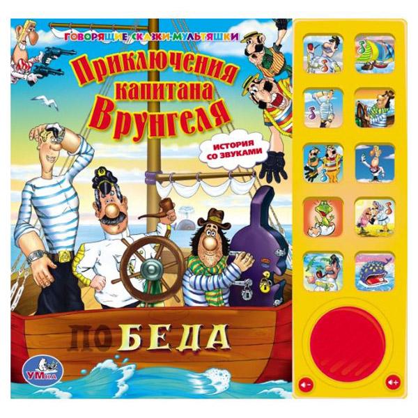 Книга Умка с историями и звуковыми кнопками Приключения Капитана Врунгеля<br>