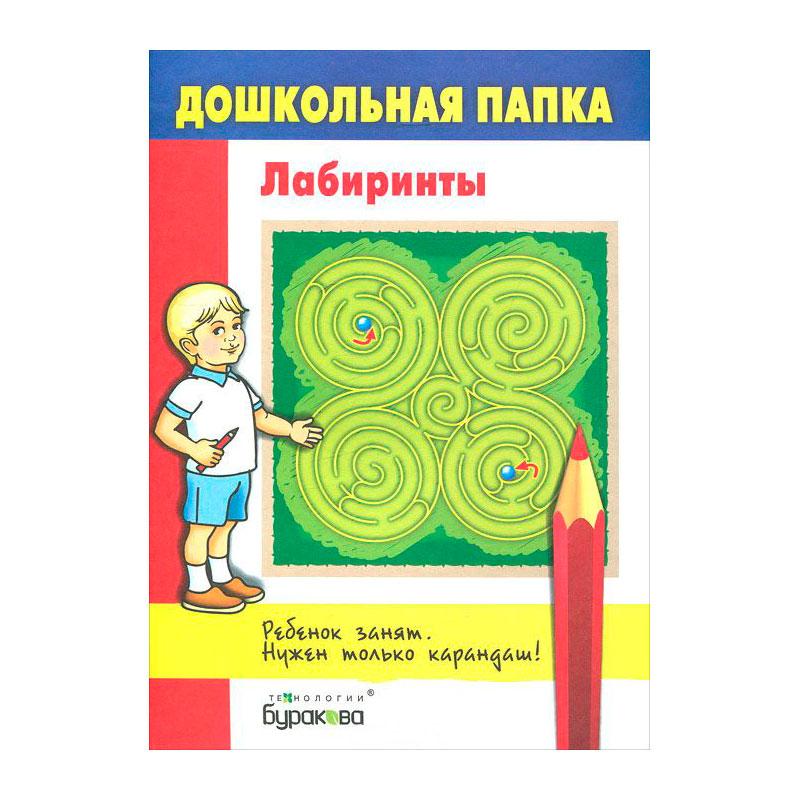 Дошкольная папка Технологии Буракова Лабиринты<br>
