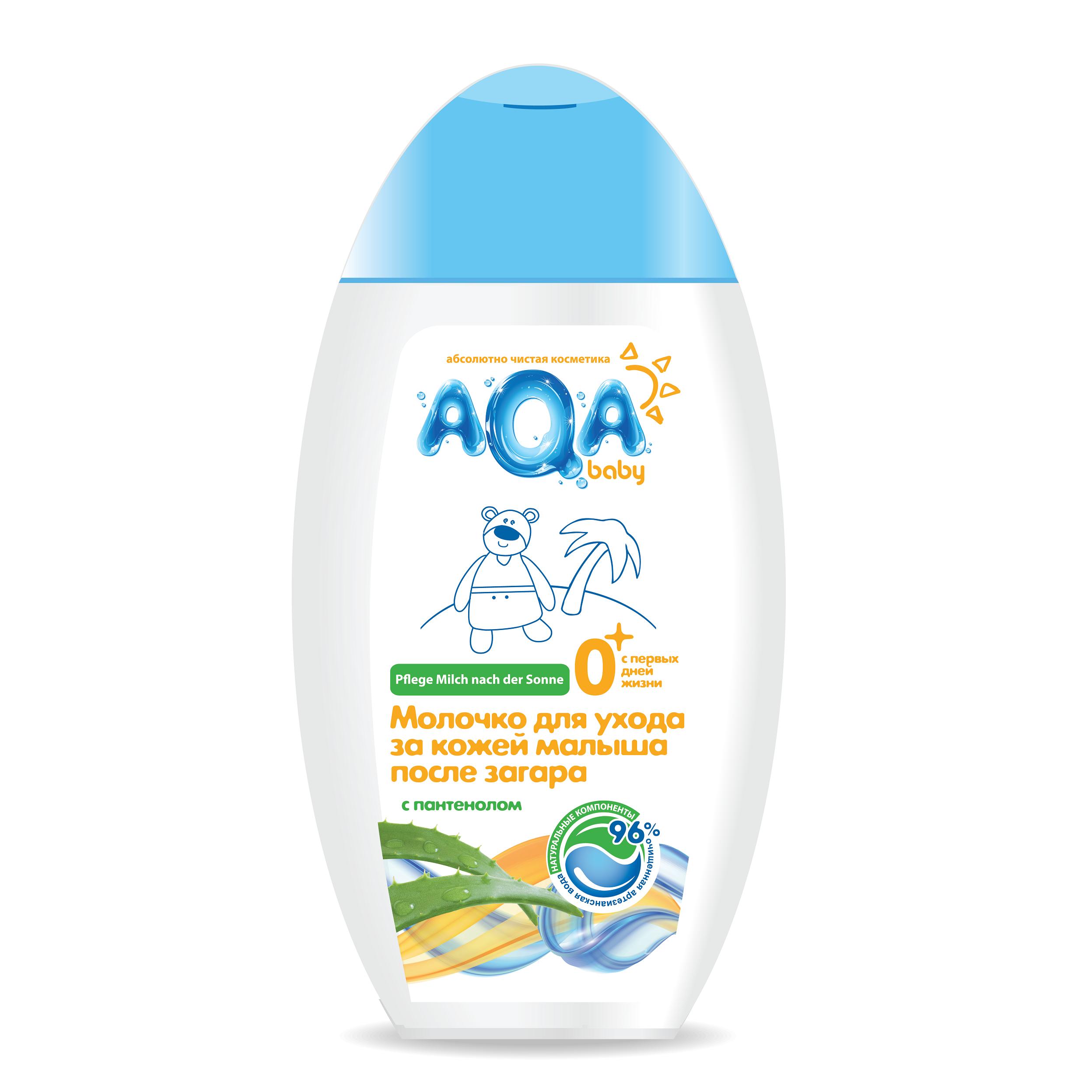 Молочко после загара AQA baby для малышей 250 мл<br>