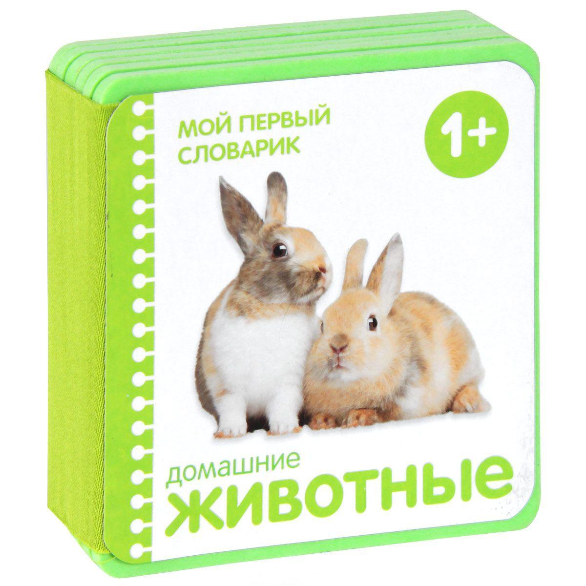 Мой первый словарик Школа семи гномов Домашние животные (EVA) New