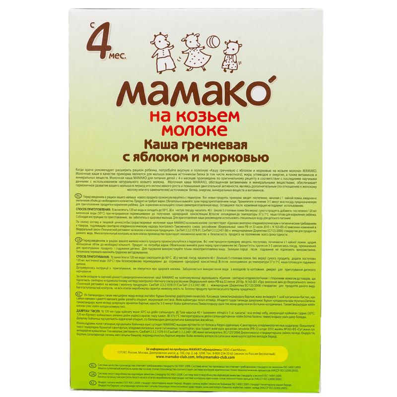 ���� Mamako �� ������ ������ 200 �� ������ c ������� � �������� (� 4 ���)