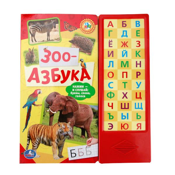 Книга Умка с 33 звуковыми кнопками Зоо-Азбука<br>